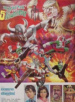 Hanuman and the Five Kamen Riders