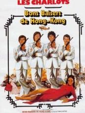 BONS BAISERS DE HONG KONG