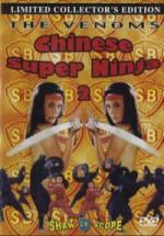 Chinese Super Ninja 2