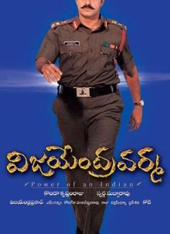Vijayendra Varma - Power of an Indian