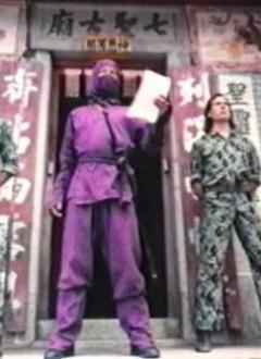 Des discours Ninja qui claquent leur maman.