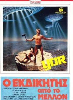 VHS grecque.