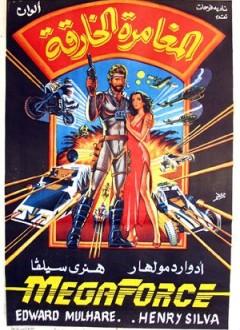 Affiche égyptienne.
