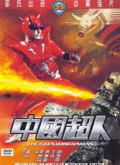DVD chinois.