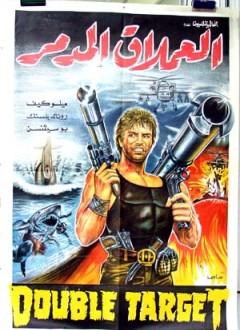 Une affiche égyptienne.