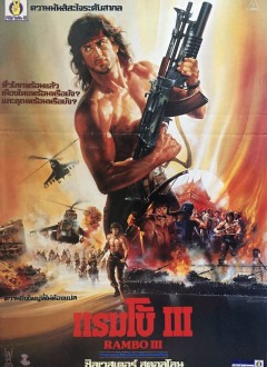 Poster thaïlandais.