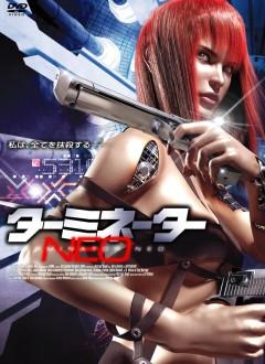 Le DVD japonais, qui se fend d'un relookage désespéré pour arriver à vendre le film.